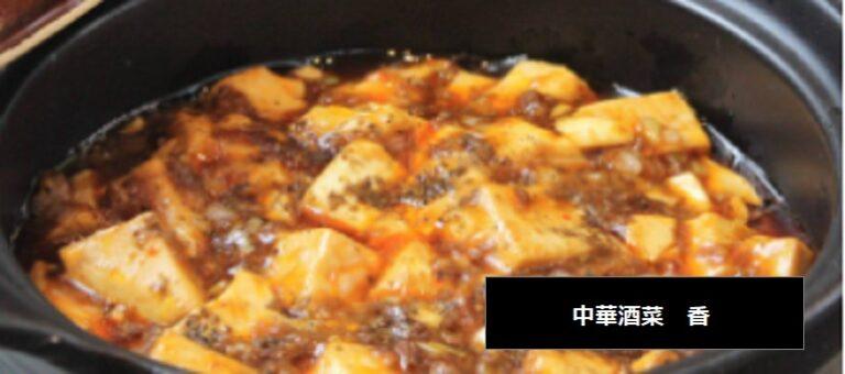 新発田市の中華料理 中華酒菜 香 麻婆豆腐が人気 新潟県
