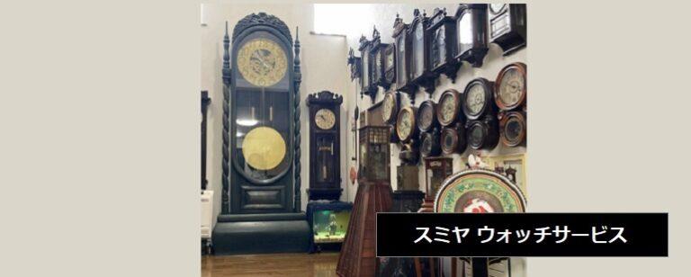 スミヤ ウォッチサービス 長岡市の時計修理専門店