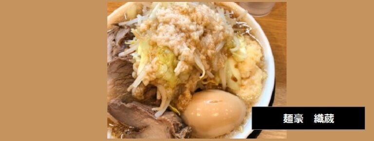 二郎系ラーメン 麺豪 織蔵 新潟県燕市井土巻