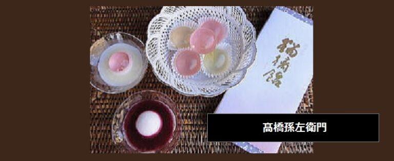 宝石のような和スイーツ瑠璃飴が買えるお店 髙橋孫左衛門商店 新潟県上越市