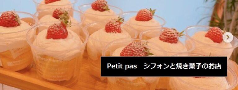 あったらラッキーのカップシフォンケーキのお店 Petit pas プティパ 新潟市東区