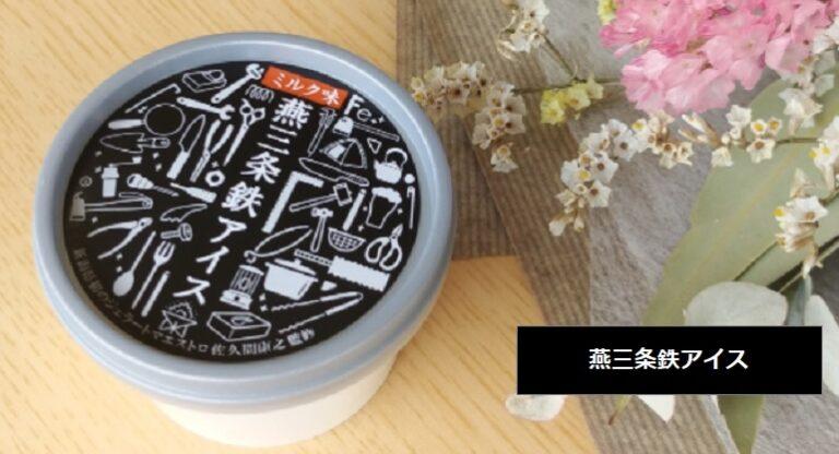 燕三条鉄アイス(食用鉄粉をふりかけたミルク味のアイス)新潟県三条市