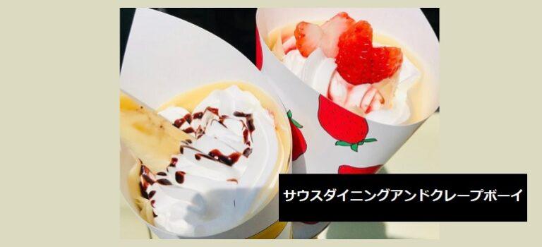 クリームブリュレのクレープが食べられるお店 クレープ・カフェメニューあり 新潟市南区