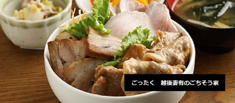 妻有ポークを使った豚丼が食べられるお店 ごったく 越後妻有のごちそう家 新潟県十日町市本町