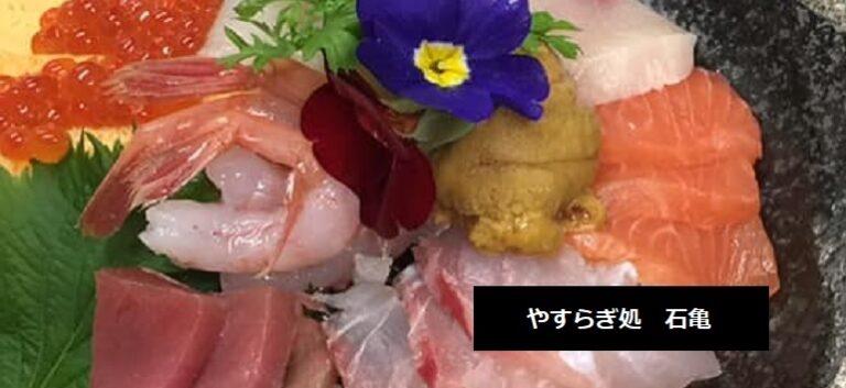 江戸中期の建物で食べる盛りが良い贅沢海鮮丼 やすらぎ処 石亀 居酒屋 新潟県村上市安良町