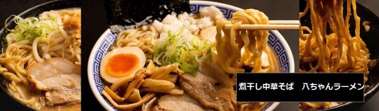 太さが違う麺が入った食感が楽しい煮干し中華そばが食べられるお店 八ちゃんラーメン 新潟市中央区