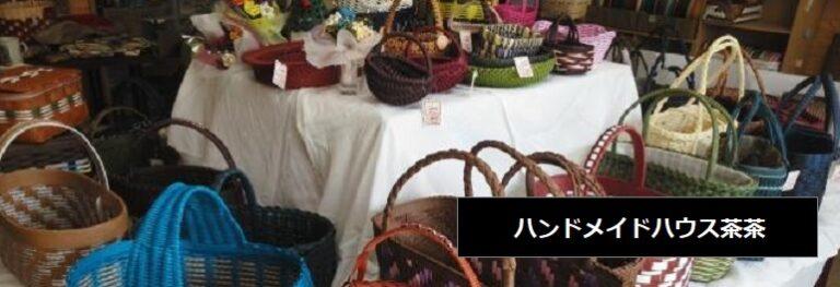 魚沼市にあるハンドメイドハウス茶茶 クラフトカゴなど教室もあり ハンドメイドハウス茶茶 新潟県