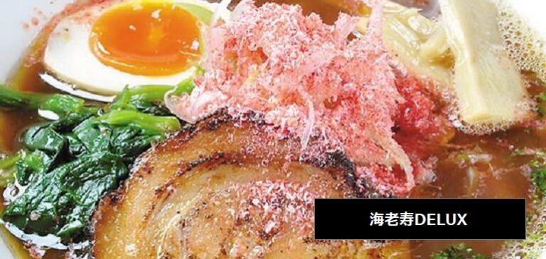 南蛮海老ラーメンが食べられるお店 海老寿 新潟市中央区