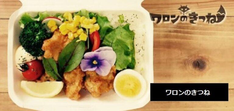 ベルギーワッフルと全て500円のお弁当を販売している駄菓子店 ワロンのきつね 新潟市中央区白山浦