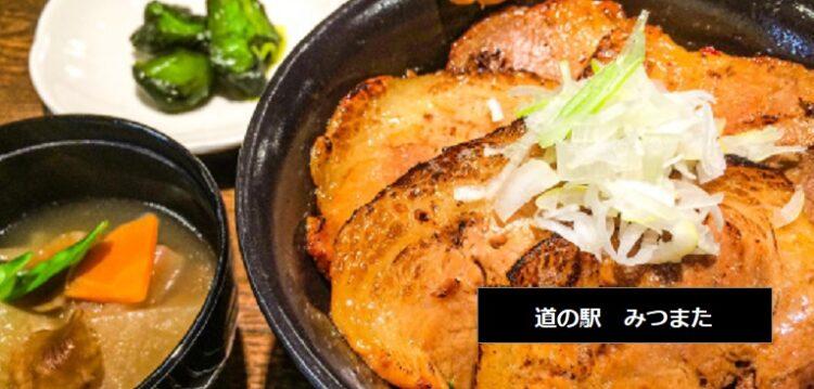 越後米豚 越王のチャーシュー丼 カグラモンスターかき氷が食べられる道の駅みつまた 新潟県湯沢町