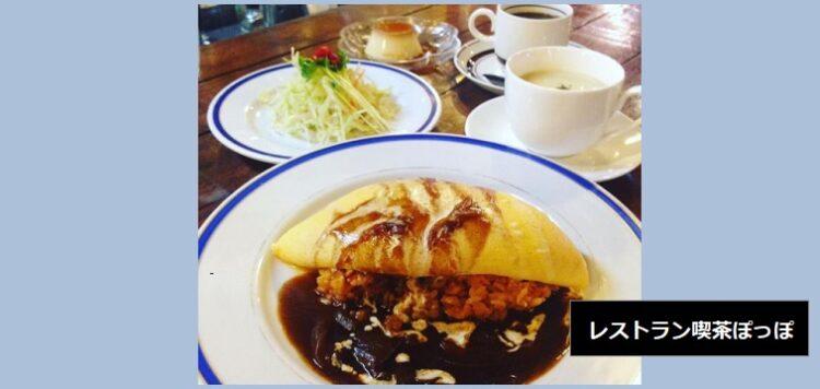 長岡市のオムライスがおいしい喫茶店 レストラン喫茶ぽっぽ 新潟県