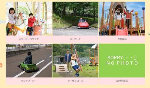 樽が橋遊園 アトラクション 料金は?新潟県胎内市