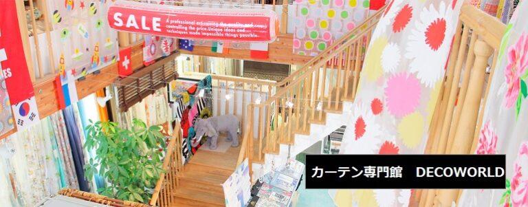 輸入カーテン専門店 DECOWORLD 新潟市中央区南長潟