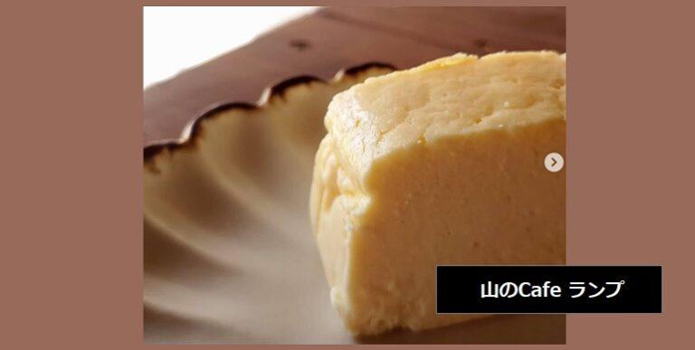 移住パティエが作るオシャレなスイーツが食べられるお店 玉子焼きみたいなチーズケーキ 山のCafeランプ 新潟県上越市猿供養寺