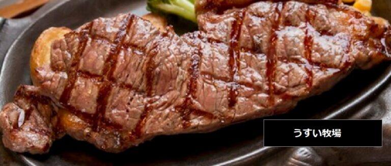 サーロインステーキやハンバーグが食べられるお店 ステーキハウスうすい牧場 新潟市中央区南長潟