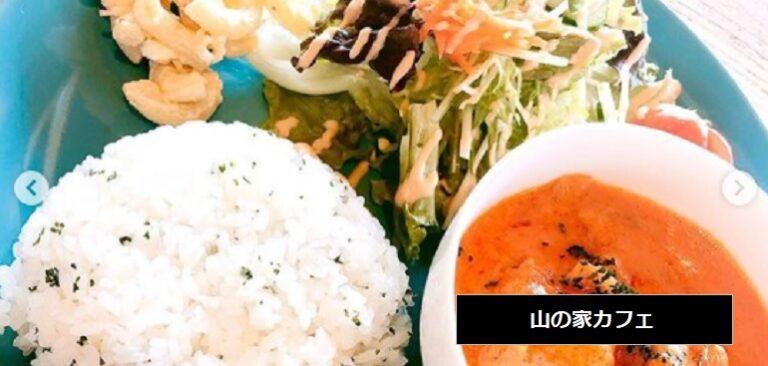 妙高市のマダムが集まるカフェ 山の家カフェ カフェ飯ビーフライスが人気のお店 新潟県
