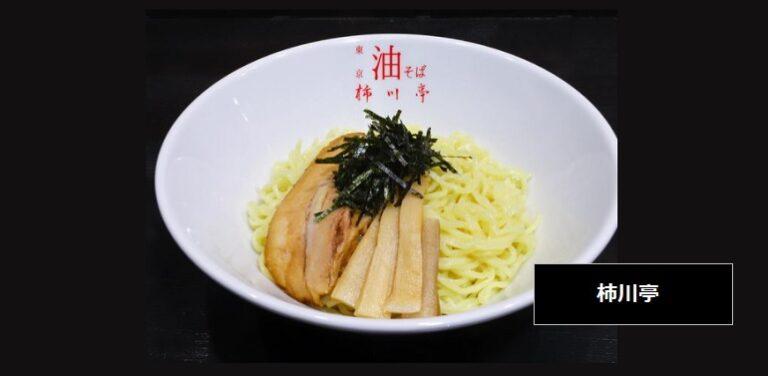 東京 油そば 柿川亭 Negicco Meguさんのカレー油そばが食べられる 新潟県長岡市