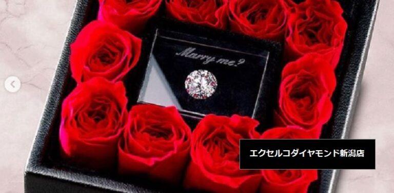 世界で初めて導入ダイヤモンドジャーニーサービス ブライダルジュエリー販売 エクセルコダイヤモンド新潟店