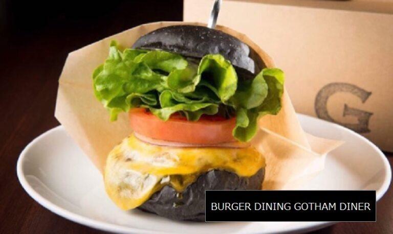 黒いバーガーが食べられるお店 BURGER DINING GOTHAM DINER 新潟県長岡市