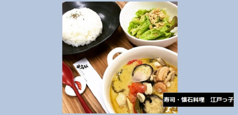 Negicco Meguちゃんのタイカレーが食べられる新潟市西区内野にある寿司・懐石料理 江戸っ子