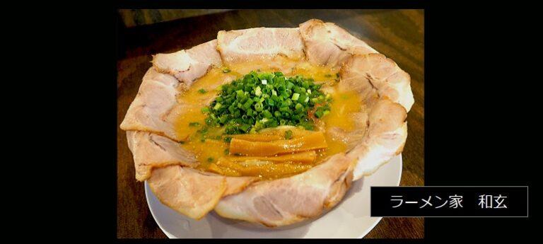 器を一周するチャーシュー麺が食べられるお店 ラーメン家 和玄 新潟県新発田市