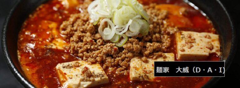 激辛グルメ 四川風麻婆麺 麺家 大威 新潟市東区