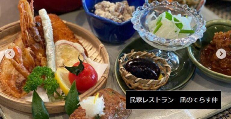 完全予約制ランチ 民家レストラン 凪のてらす仲 新潟県村上市