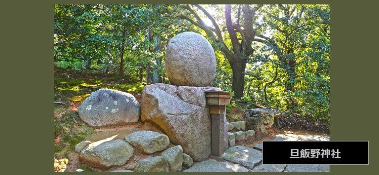 願いが叶うと人気急上昇の阿賀野市のパワースポット 旦飯野神社 新潟県阿賀野市