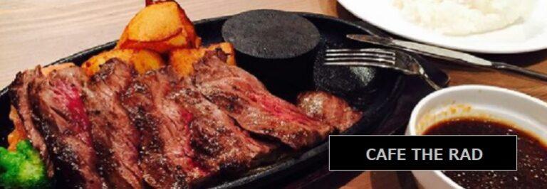 希少部位さがり牛肉 ハンキングテンダーステーキが食べられるお店 CAFE THE RAD 新潟市中央区神道寺南