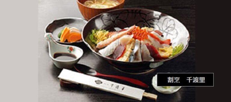 だぁーまた丼が食べられるお店 千渡里 新潟県村上市細工町