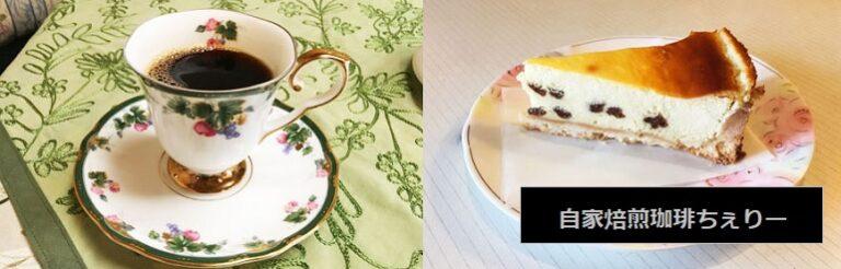 30年以上愛される珈琲が飲めるお店 自家焙煎珈琲ちぇりー 新潟市中央区南浜通り