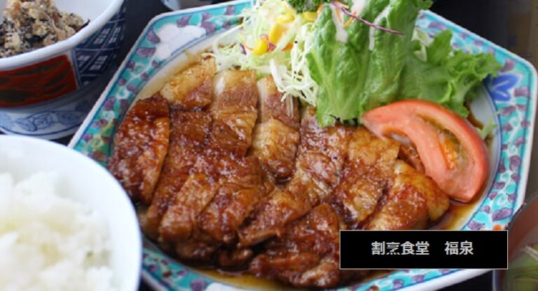 分厚い生姜焼きが食べられるお店 割烹食堂 福泉 新潟県三条市一ツ屋敷新田