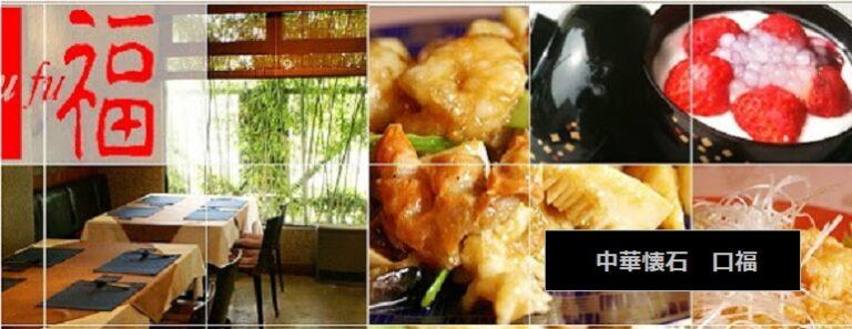 生クリームたっぷりもっちり食感の杏仁豆腐が食べられるお店 口福(コーフー)新潟市西区