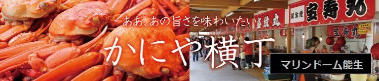 RYUTist横山実郁さんがカニ食べた道の駅マリンドリーム能生 新潟県糸魚川市