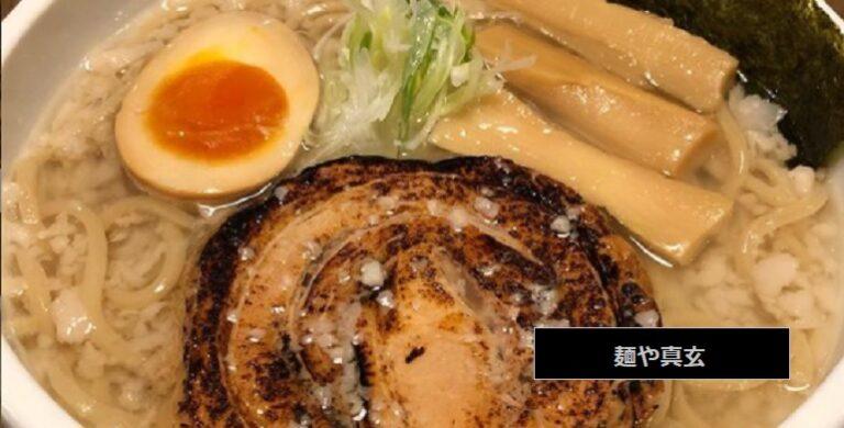 チーズラーメンのフォルマッジョ塩が食べられるラーメン店 麺や真玄 新潟市中央区長潟