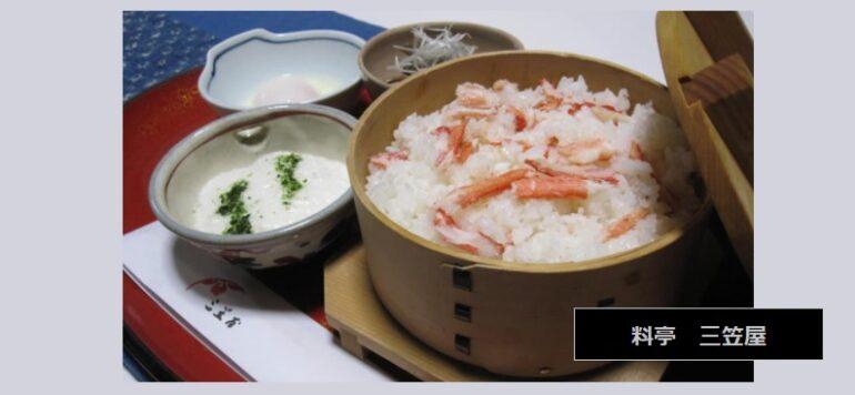 蟹ごはん 変幻飯が食べれるお店 割烹 三笠屋 新潟市西蒲区巻甲