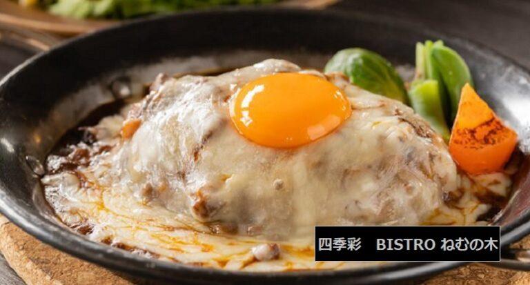 店主特製ハンバーグランチが食べられるお店 四季彩 BISTRO ねむの木 新潟市江南区