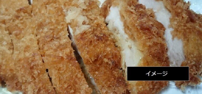 しそチキンチーズカツが食べられるお店 野積屋 新潟県三条市一ノ木戸商店街