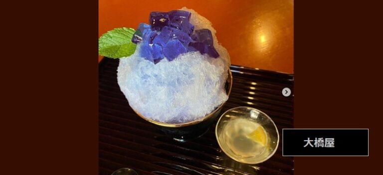 写真映え間違いなし色が変わる紫陽花かき氷の販売 大橋屋 新潟市中央区本町