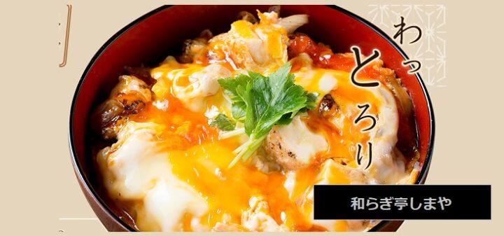 特上親子丼が食べられる新潟の名店 和らぎ亭しまや 新潟市中央区南笹口