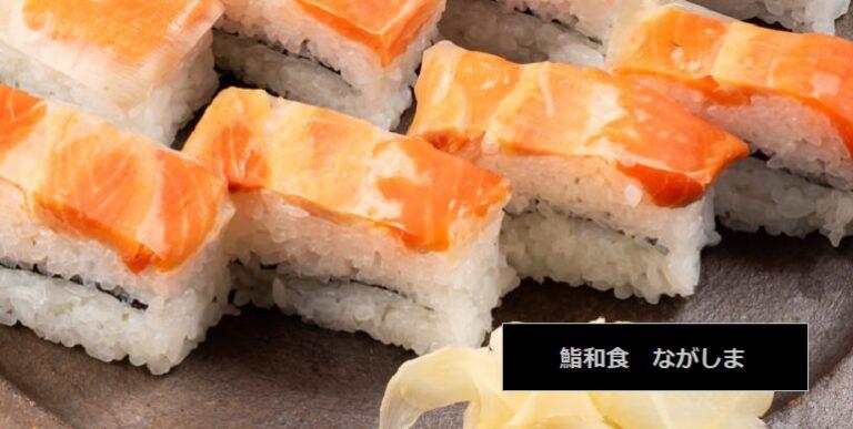 紅鮭の親子押し寿司が食べられる老舗寿司店 鮨和食ながしま 新潟県新発田市諏訪町