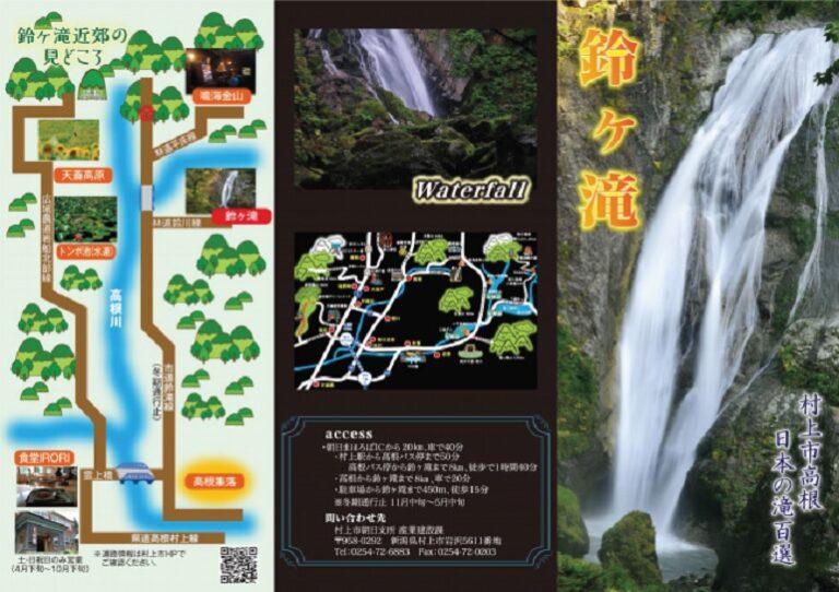 日本の滝100選に選ばれた鈴ヶ滝 新潟県村上市高根