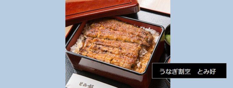 うな重(関東風)特上が食べられるお店 うなぎ割烹 とみ好 新潟県柏崎市