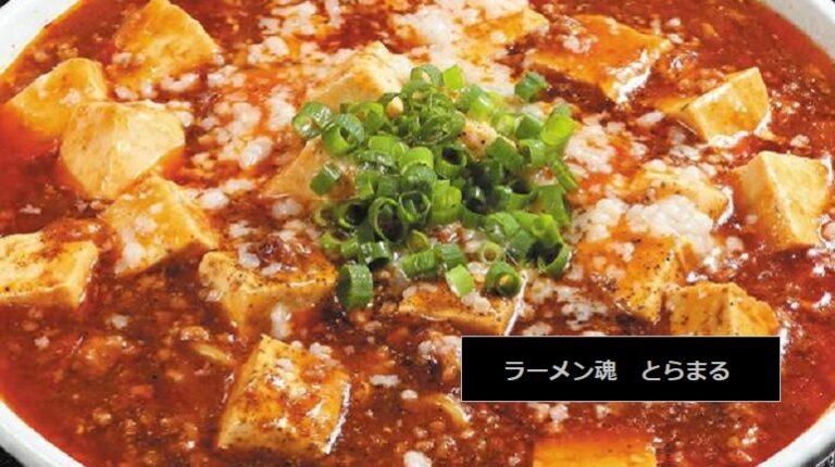 ヤミツキとら麻婆麺が食べられるお店 ラーメン魂 とらまる 新潟県新発田市