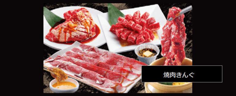 きんぐコース 30センチもあるハラミが食べられるお店 焼肉きんぐ 新潟市
