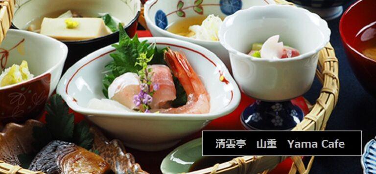 季節の会席料理と三段重弁当、白玉クリームあんみつが食べられるお店 清雲亭 山重(Yama Cafe)新潟県加茂市
