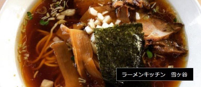 ラーメンキッチン雪ヶ谷 醤油ラーメンと冷やしみそが食べられるお店 新潟県南魚沼市