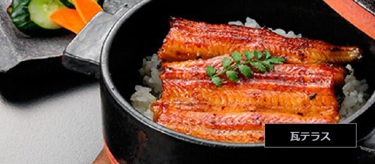 あがの夢うなぎ 鰻丼・鰻素麺が食べられるお店 瓦テラス 新潟県阿賀野市