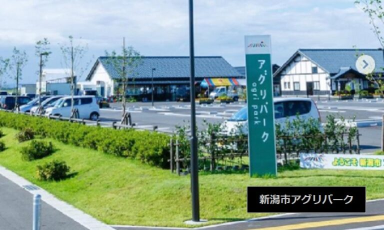 野菜の収穫体験、牛の乳搾り体験、アイスクリーム作り体験などができる日本初の公立教育ファーム 新潟市アグリパーク 新潟市南区