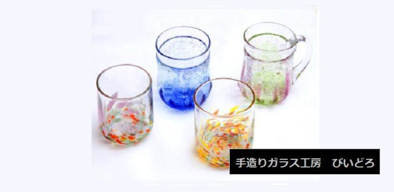 手造りガラス工房びいどろ 新潟県新発田市月岡